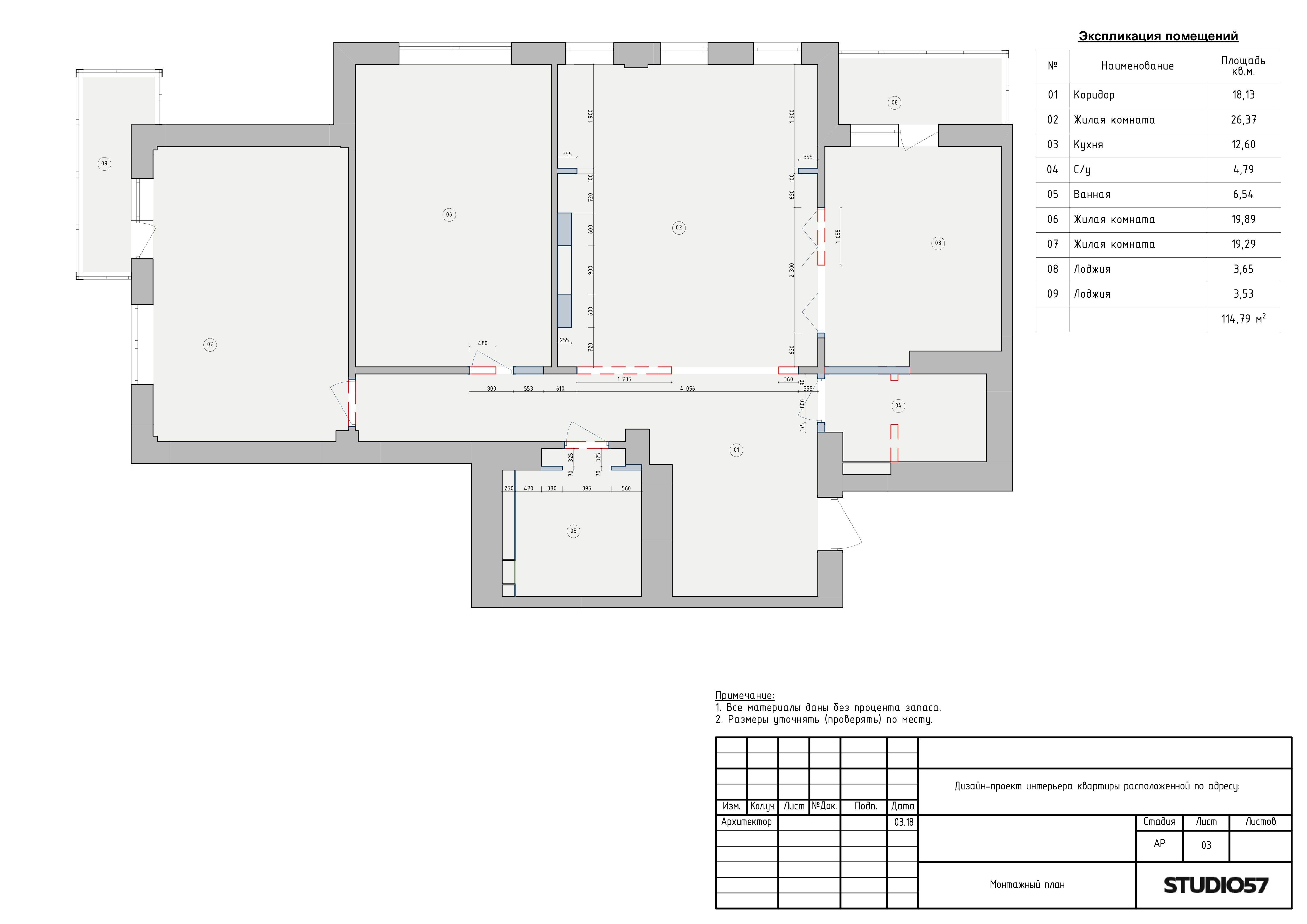 Как выглядит план монтажа конструкций